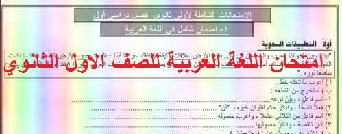 نماذج اختبارات لغة عربية للصف الأول الثانوى الترم الأول 2021 نظام جديد