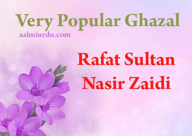urdu ghazal , very popular urdu ghazal, shayari, sad shayari, poetry