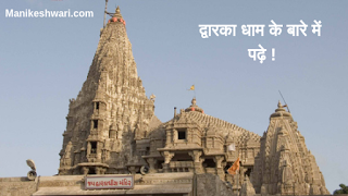 dwarkadhish-temple, dwarika, dwarkadhish-temple-history
