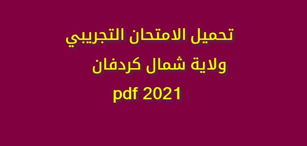تحميل الامتحان التجريبي ولاية شمال كردفان 2021 pdf