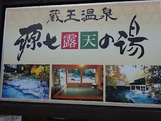 蔵王温泉の『源七の湯』看板