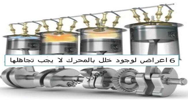 6اعراض لوجود خلل بالمحرك لا يجب تجاهلها