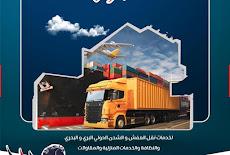 شركة نقل عفش من جدة الى المغرب 0530709108 أرخص شحن من السعودية للمغرب