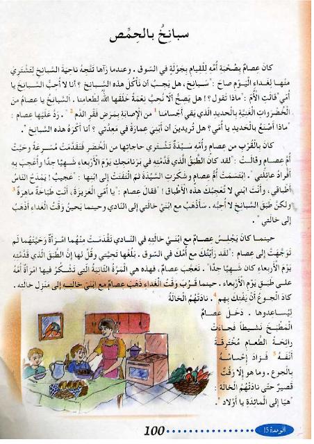 تحضير نص سبانخ بالحمص للسنة الخامسة ابتدائي الجيل الثاني