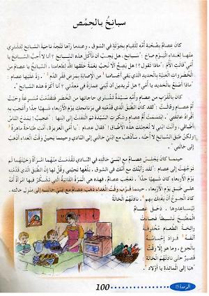 تحضير نص سبانخ بالحمص لغة عربية للسنة الخامسة ابتدائي الجيل الثاني
