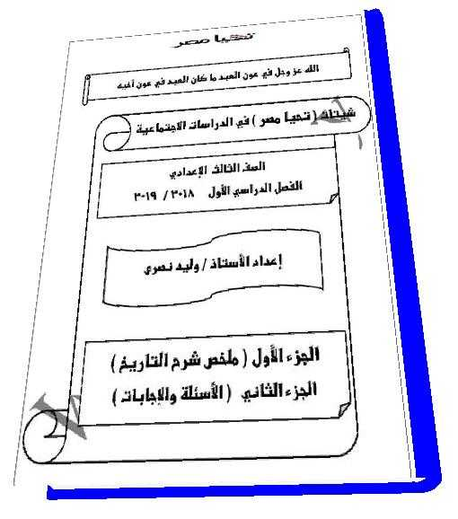 مذكرة التاريخ للصف الثالث الاعدادى ترم أول 2019 الأستاذ وليد نصري