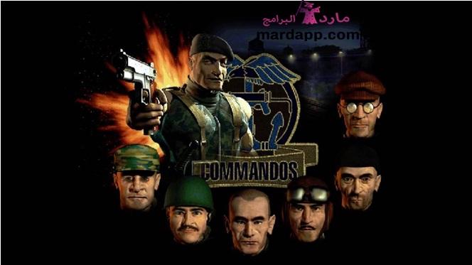 تحميل لعبة commandos 4 كاملة مضغوطة