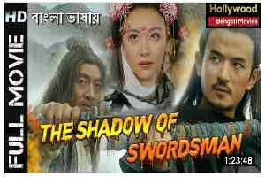 চায়না মুভি ডাউনলোড   China Movies download   Bangla Dubbed