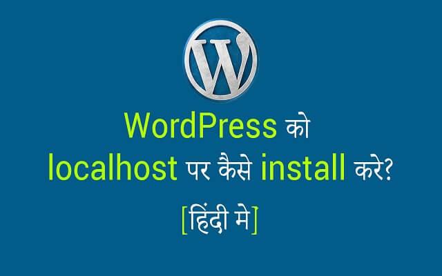 WordPress को localhost पर कैसे install करे