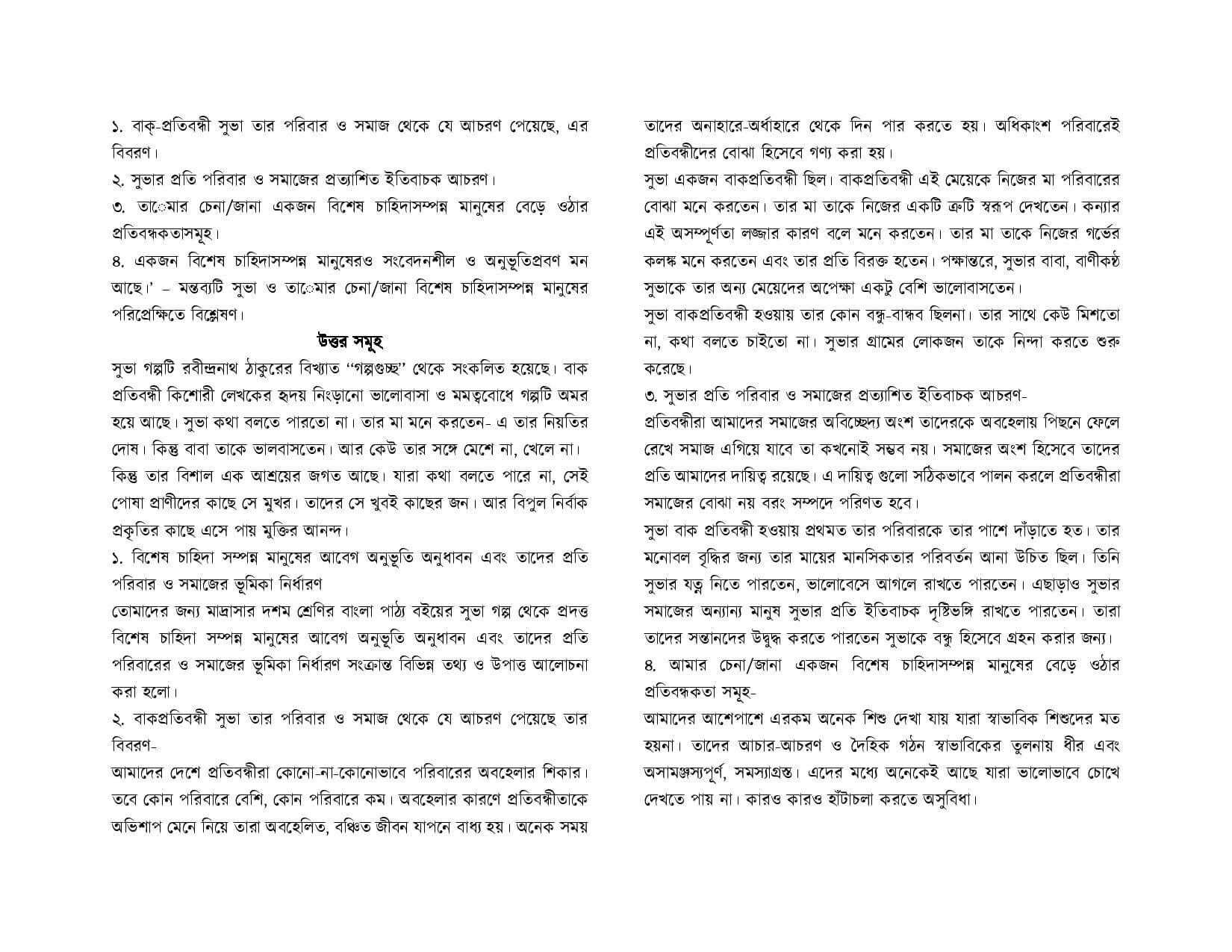 SSC Assignment Answer Bangla