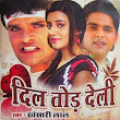Dil Tod Deli 2014 New Bhojpuri Album Song Download