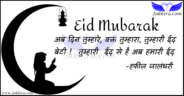 eid mubarak अब दिन तुम्हारे, वक्त तुम्हारा, तुम्हारी ईद बेटी ! तुम्हारी ईद से है अब हमारी ईद