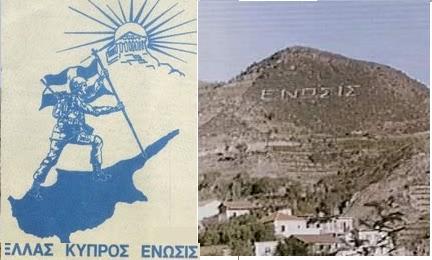 Αποτέλεσμα εικόνας για ΕΝΩΣΗ της Κύπρου με ΕΛΛΑΔΑ