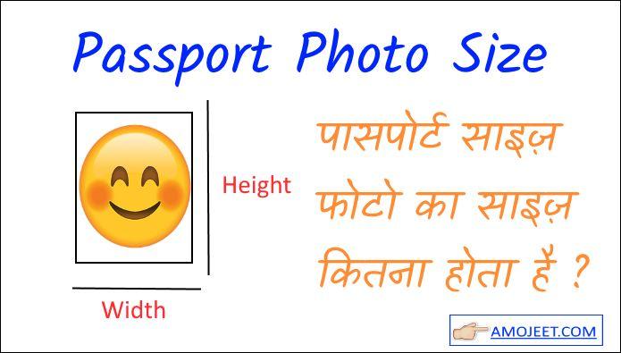 Passport Size Photo Size