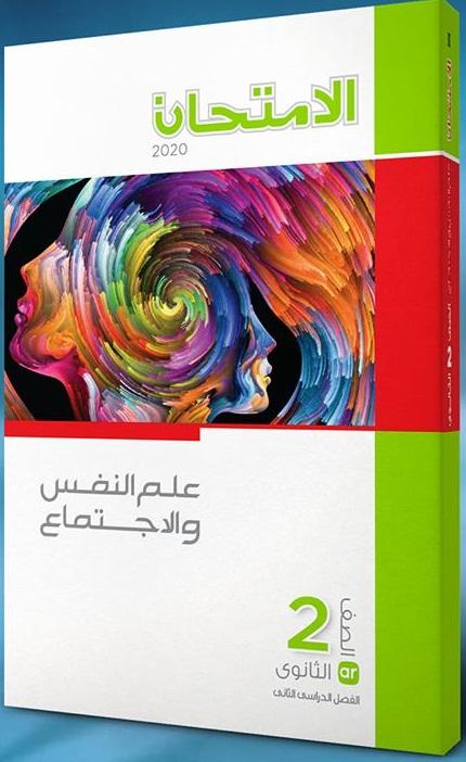 تحميل كتاب الامتحان علم النفس للصف الثانى الثانوى الترم الثانى 2020