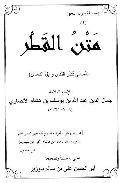 link download kitab nahwu qotrun nada pdf