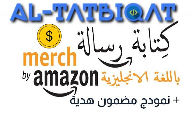 طريقة كتابة رسالة القبول في merch by amazon + نمودج مضمون هدية