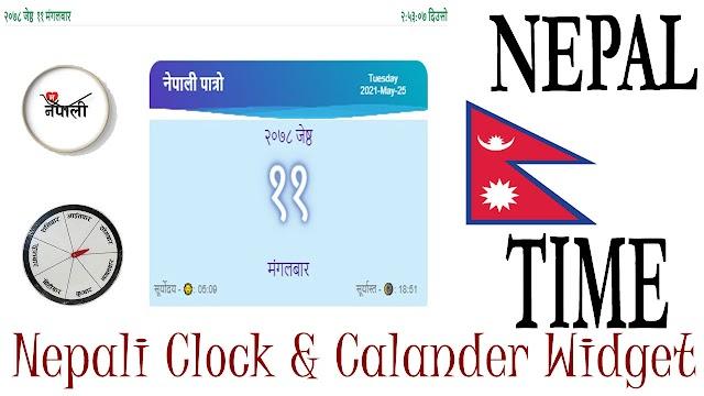 Nepali clock || Nepali Java clock || Nepali server clock with seconds || Nepali clock code