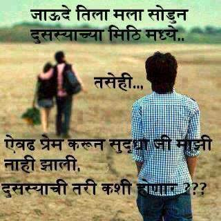 Girl Propose To Boy Wallpaper With Quotes Broken Heart Quotes Marathi Marathi Kavita Love Message