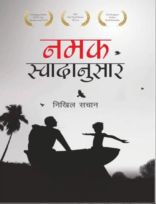 नमक स्वादनुसार : निखिल सचान द्वारा मुफ़्त पीडीऍफ़ पुस्तक | Namak Swadanusar By Nikhil Sachan PDF Book In Hindi Free Download