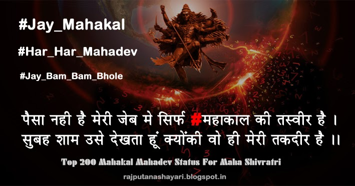 Top 200 Mahakal Status महाकाल स्टेटस Hindi For Mahashivratri Rajputana Shayari