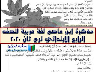 مذكرة لغة عربية للصف الرابع الابتدائي ترم ثاني 2020