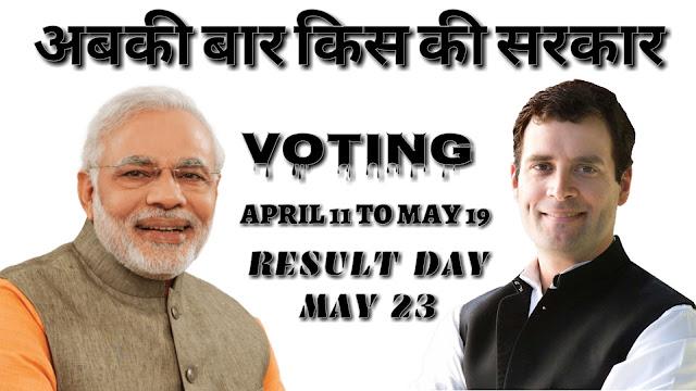 https://www.technologymagan.com/2019/03/lok-sabha-election-dates-schedule_11.html