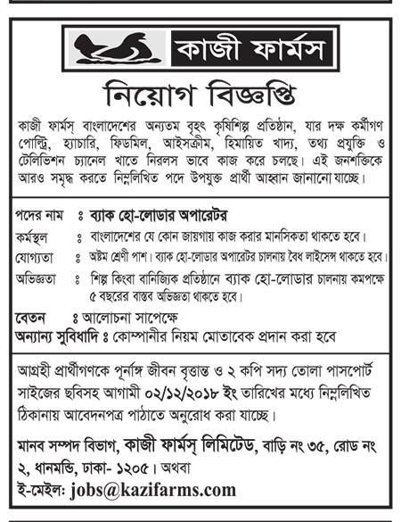 Kazi Farm's Group of Bangladesh Job Circular 2018