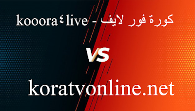 كورة فور لايف - kooora4live | مباريات اليوم بث مباشر كورة 4 لايف kora4live
