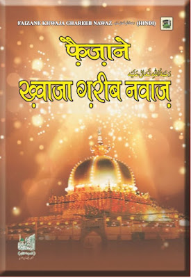 Faizan-e-Khawaja Ghareeb Nawaz pdf in Hindi