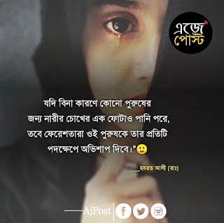 kosto Sad Images in Bangla