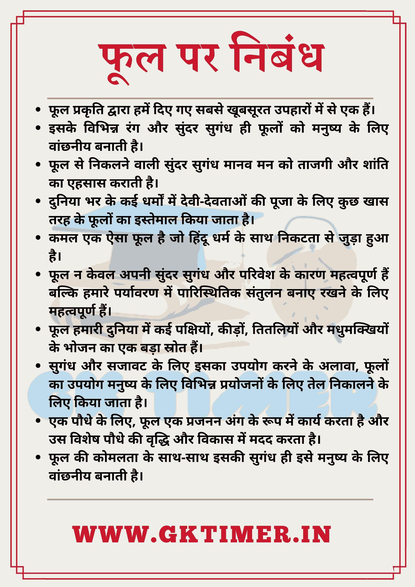 फूल पर निबंध   Essay on Flower in Hindi   10 Lines on Flower in Hindi