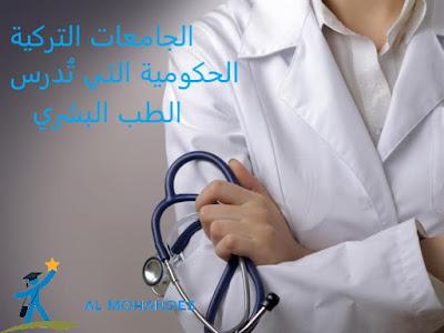 الجامعات التركية الحكومية التي تُدرس الطب البشري