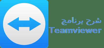 شرح Teamviewer