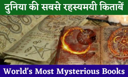 दुनिया की सबसे रहस्यमयी किताबें ( World's most mysterious books in Hindi  )