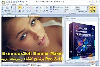 EximiousSoft Banner Maker Pro 3-10 برنامج لإنشاء رسومات الويب