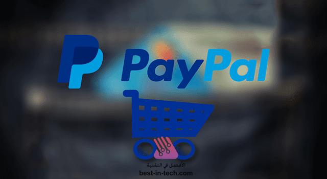 دليلك الشامل حول ما يجب معرفته عن -بنك-بايبال-paypal،البنوك-الالكترونية