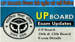 up board news update hindi