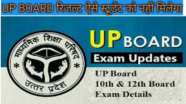 Up board result news update hindi | स्कूल में गैरहाजिर रहे छात्रों को नहीं मिलेगा यूपी बोर्ड का रिजल्ट