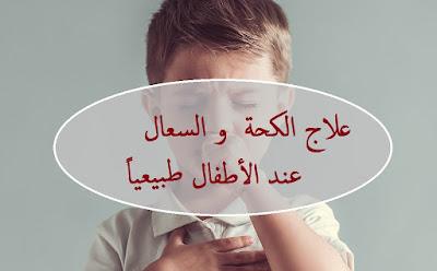 علاج الكحة  و السعال عند الأطفال طبيعياً