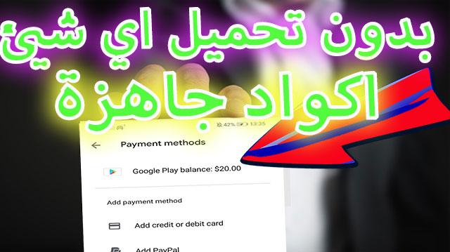 بطاقات جوجل بالي مجانا