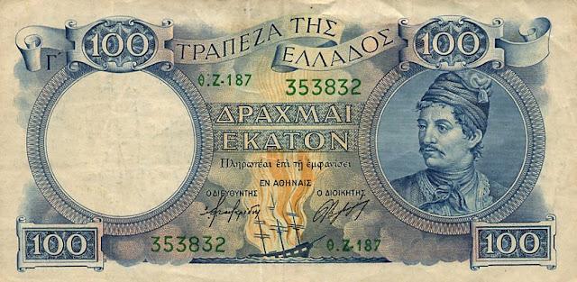 https://1.bp.blogspot.com/-xgBOS1mC_hg/UJjsuLtDigI/AAAAAAAAKLs/-WBNaBFajF8/s640/GreeceP170-100Drachmai-%281944%29_f.jpg