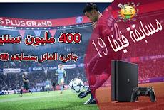 أول دورة وطنية في لعبة FIFA 19 في الجزائر و الفائز الأول يحصل على 400 مليون !
