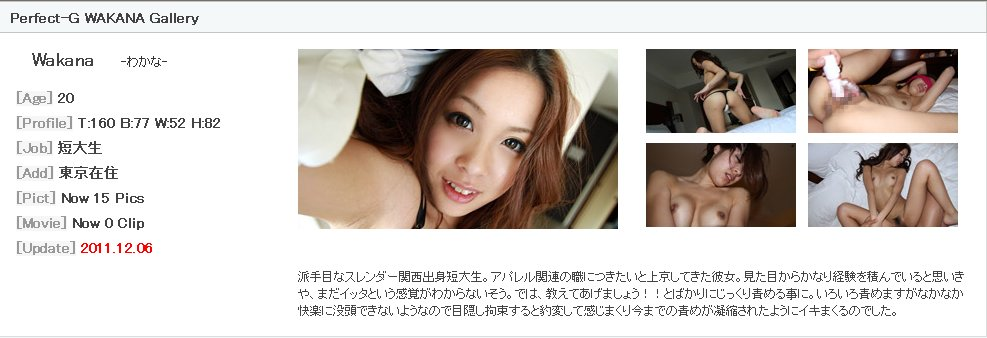 [G-AREA]1-17 Special - Wakana 20歳 [75P25MB] 07180