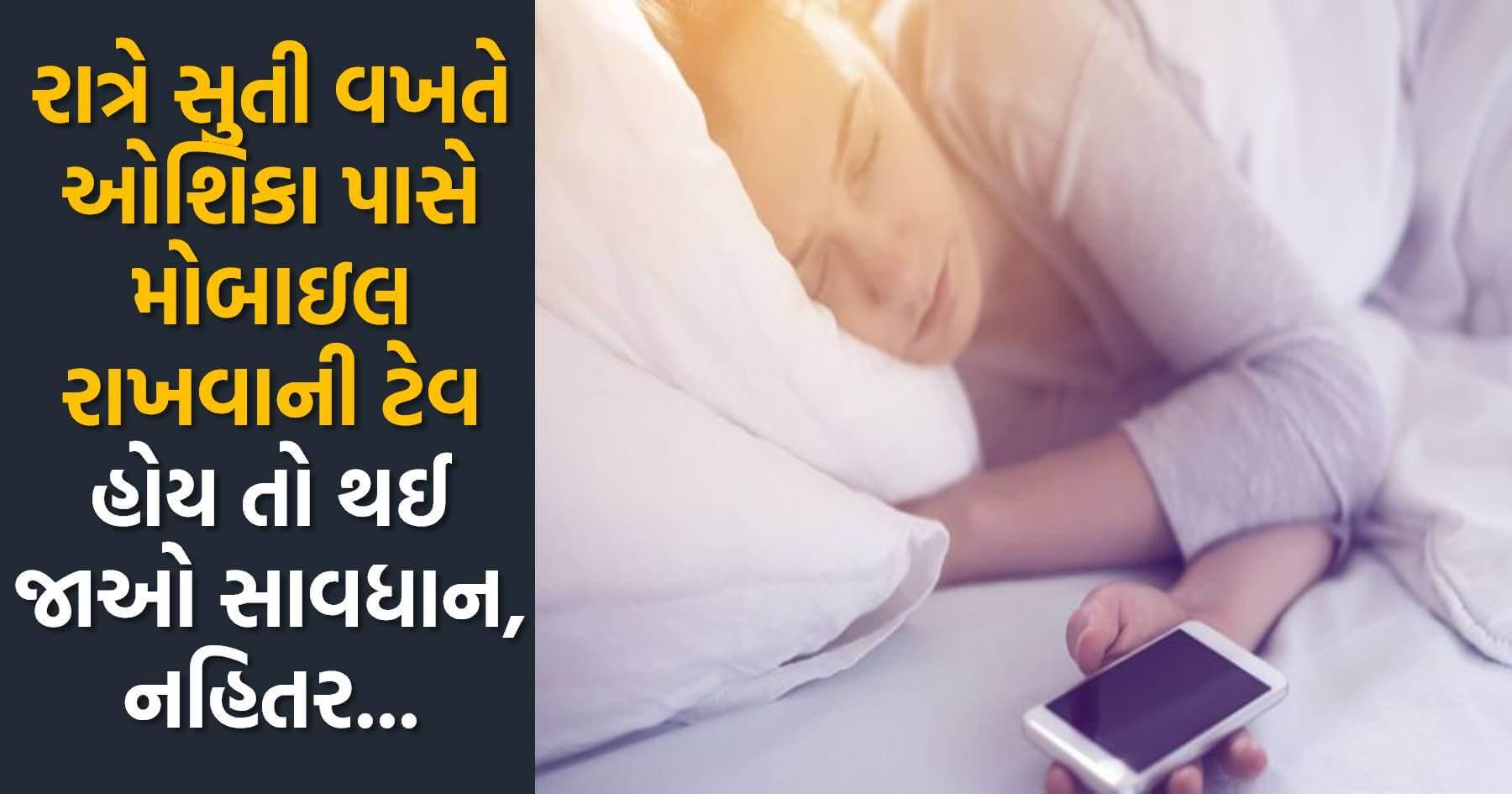 क्या फोन को तकिया के पास रखते हो ? सावधान