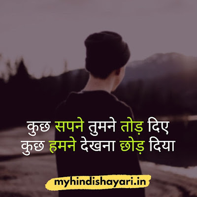 alone-shayari-in-hindi