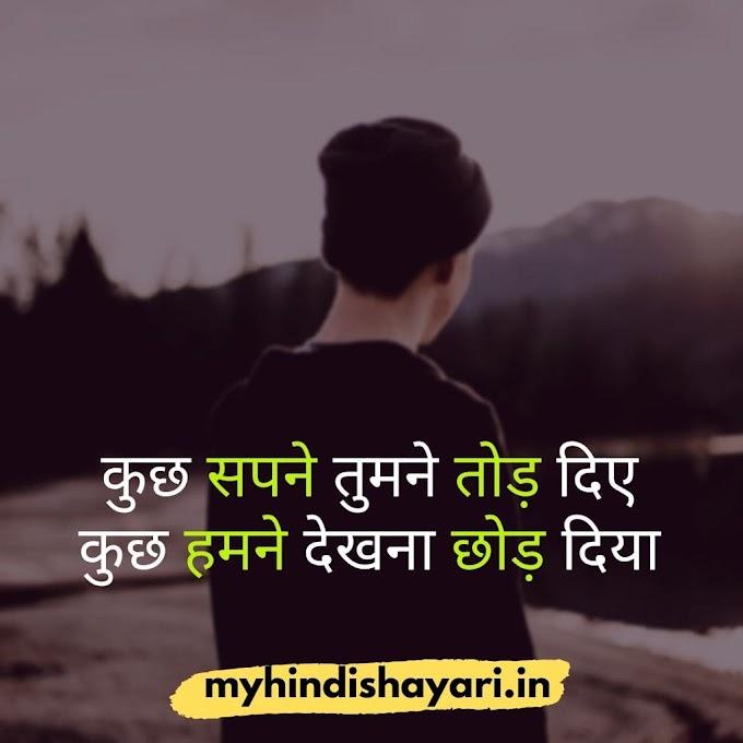 150+ Alone Shayari in Hindi 2021 - Alone Sad Shayari