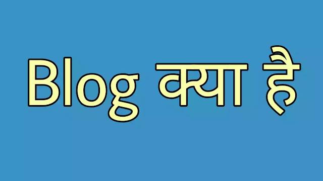 Blog kya hota he ? Blogging se paise kaise kamaye ? Full jankari 2019 |Tec India Sandeep|