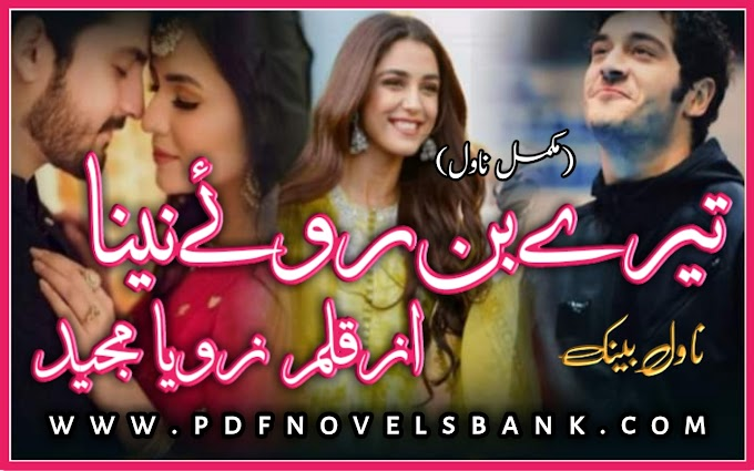 Tere Bin Roye Naina Novel by Zoya Majeed Complete Pdf Download