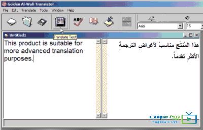 تحميل قاموس عربي عربي مجانا للكمبيوتر